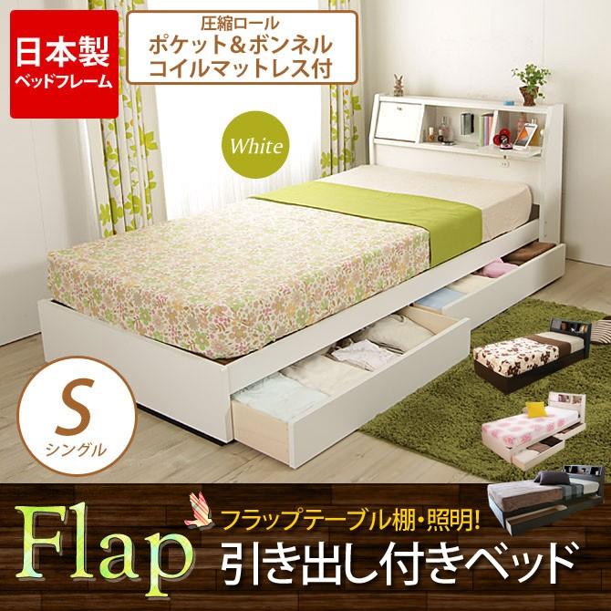 収納ベッド シングル フラップテーブル棚 照明 コンセント付 圧縮ロール ポケット&ボンネルコイルマットレス付
