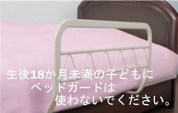 18か月未満の子どもにベッドガードは使ってはいけない