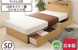 フランスベッド 収納付きベッド
