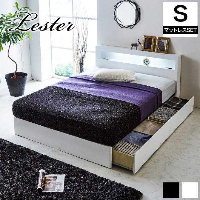 レスターシングルベッド