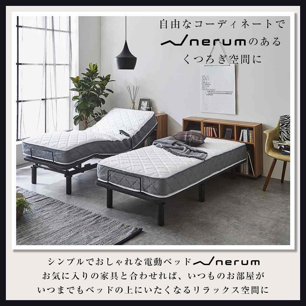 電動ベッド nerum
