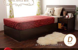 ホテルスタイルベッド シェルト