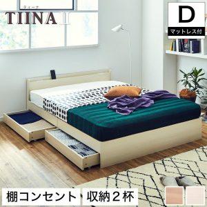 tiina2ダブルベッド